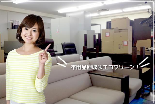 不用品回収は野田市の便利屋エコグリーンにお任せください。