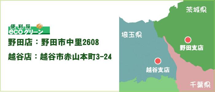 野田市の便利屋エコグリーン