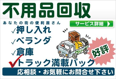 野田市・越谷市の不用品回収 ・押し入れ・ベランダ・倉庫・トラック満載パック