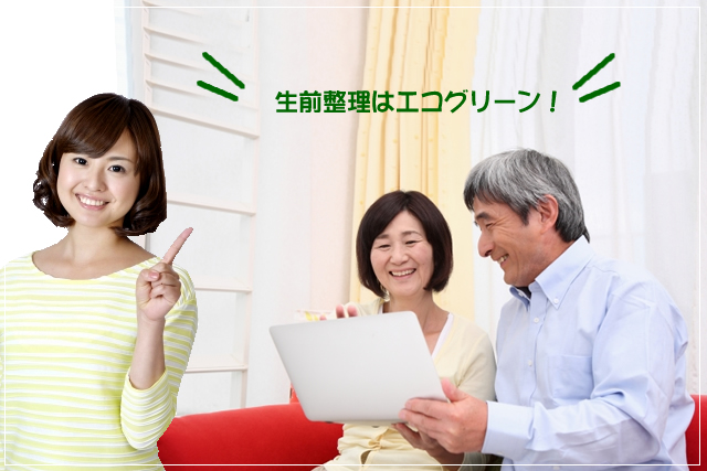 埼玉県春日部市、草加市、川口市、さいたま市の生前整理・遺品整理はEcoグリーンへ