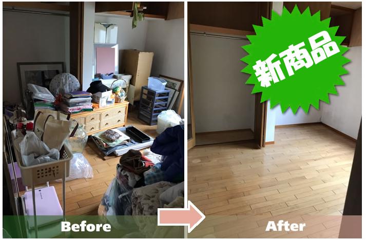 春日部市K.Sさん宅リサイクル還元プランを利用した不用品回収